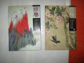 品鉴:近现代字画真赝鉴识特辑(1-2)2本合售
