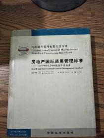 房地产国际通用管理标准(第二卷)