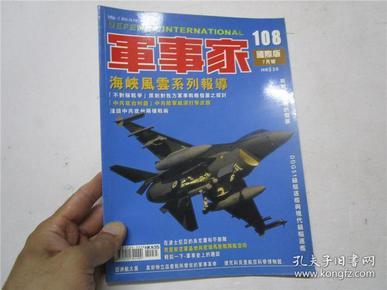 军事家 2000年108期