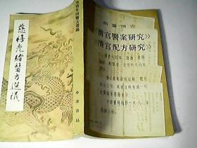 慈禧光绪医方选议 1981年11月1版一印 签名本