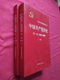 中国共产党历史:第一卷(1921—1949)(全二册):1921-1949(正版)