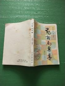 飞象局专集(自然旧)
