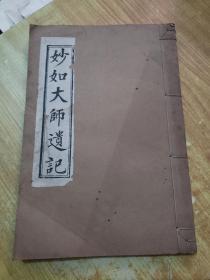 妙如大师遗记(1980年据岳文山手抄影印)