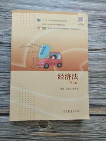 经济法(第六版)习题与案例集
