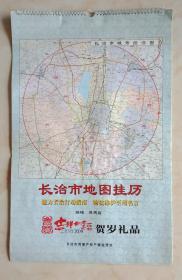2009贺岁礼品---《长治市13县市区地图挂历》---小对开----虒人珍藏