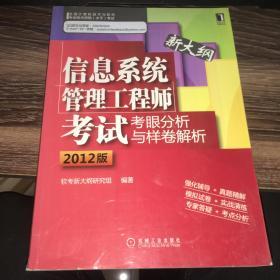信息系统管理工程师考试考眼分析与样卷解析2012版
