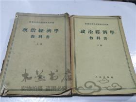 政治经济学 教科书 上下两本 苏联科学院经济研究所 人民出版社 1955年6月 大32开平装