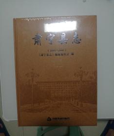 肃宁县志(1995-2008)  未开封