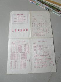 文革时期老地图:1971年版 上海交通简图(8开)有毛主席语录