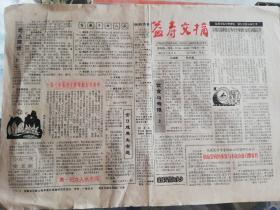 【报纸】益寿文摘 1992年1月11日【饮食与寿限(上)】【全国首届中医长寿学学术研讨会在成都召开】【老年人与慢性颅腔内出血】【谈谈老年腿痛病】【人过40的养生之道】