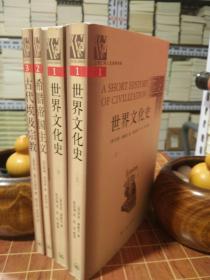上海三联人文经典书库(世界文化史 全2册 希腊帝国主义古代埃及宗教) 现3种  共4册合售 平装 一版一印