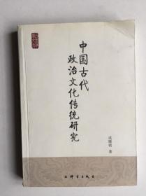 中国古代政治文化传统研究