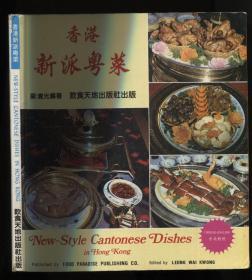 香港新派粤菜