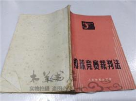 排球竞赛裁判法 中华人民共和国排球协会 人民体育出版社 1983年6月 32开平装