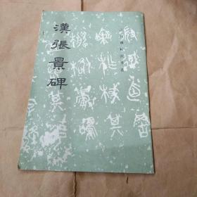 86 年《汉张景碑》