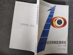 广东十年经济体制改革研究