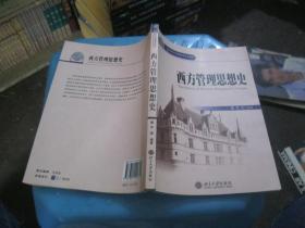 西方管理思想史  北京大学出版社    货号13-5