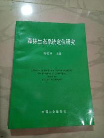 森林生态系统定位研究