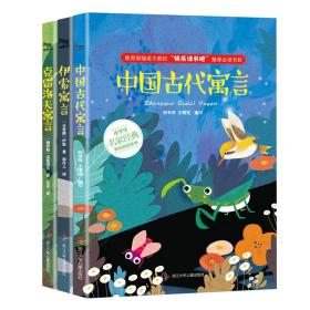 小学生名家经典快乐阅读书系:中国古代寓言(三年级下)