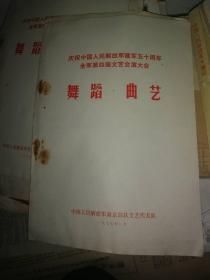 【庆祝中国人民解放军建军五十周年全军第四届文艺会演大会】(节目单) 舞蹈 曲艺 1977年北京
