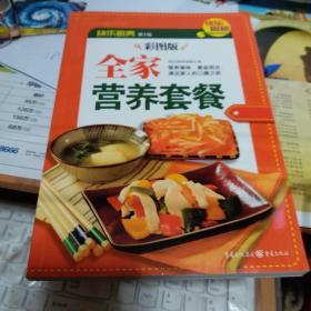 快乐厨房:营养滋补粥(彩图版)