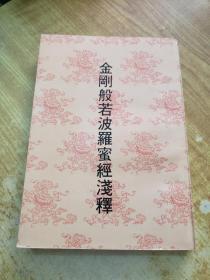 金刚般若波罗蜜经浅释(1991年上海佛学书局)(竖版)