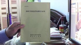 阳离子乳化沥青的研究与应用(16开,88品)租屋东-架东6竖-69