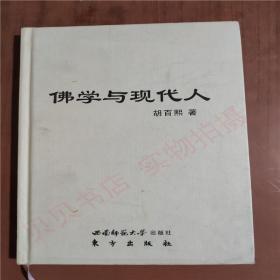 佛学与现代人(正版无书衣)9787562149446