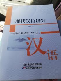 现代汉语研究