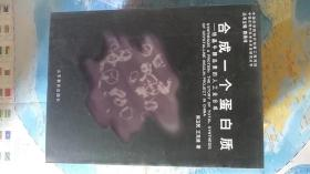 合成一个蛋白质:结晶牛胰岛素的人工全合成:the story of total synthesis of crystalline insulin project in China