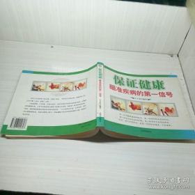 保证健康 于千禾著 京华出版社