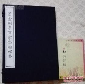 景金刻李贺歌诗编四卷    宣纸线装   一函一册     全新正版