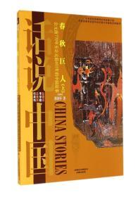 话说中国:春秋巨人·上(公元前770年至公元前403年的中国故事春秋)