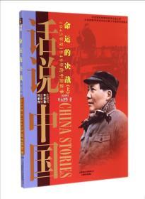 命运的决战:1945年至1949年的中国故事民国4(上)/话说中国