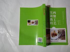 西餐工艺实训教程(第2版)/国家示范性骨干高职院校建设专业教材