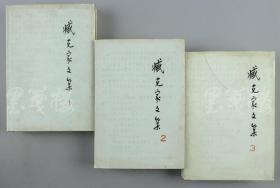 著名作家、诗人、原中国作协副主席 臧克家  1986年致臧-云远签赠本《臧克家文集》硬精装一套三册全(签赠于第一卷,1985年山东文艺出版社初版,仅印1200册)HXTX110835