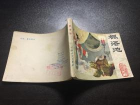 枫洛池(80年1版1印)