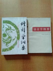 语言学纲要、修辞学纲要 2册合售