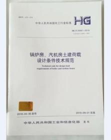 HG/T20681—2018 锅炉房、汽机房土建荷载 设计条件技术规范 全新现货