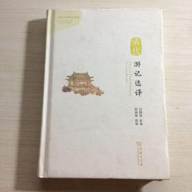清代游记选译(汉英对照)