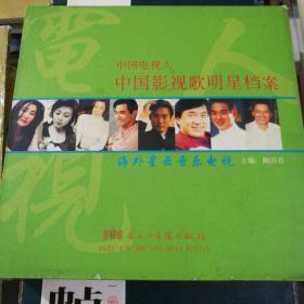 中国影视歌明星档案(海外星云音乐电视)画册+光碟 18张。 全。