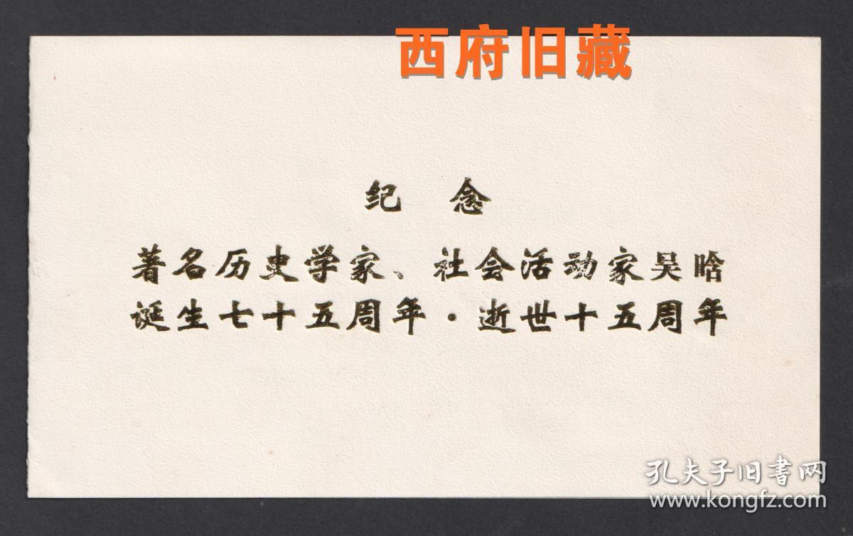 1984年北京历史学会,纪念历史学家吴晗诞生75周年,逝世15周年活动,烫金请柬