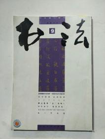 书法月刊2011.9