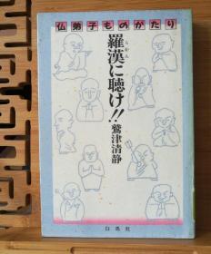 日文原版   罗汉に聴け(听罗汉的话)(店内千余种低价日文原版书)