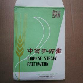 工艺品一一中国麦杆画