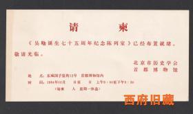 1984年北京首都博物馆内,吴晗诞生75周年纪念陈列室展览邀请请柬