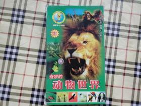 自然生态教育大百科 .奇妙的动物世界