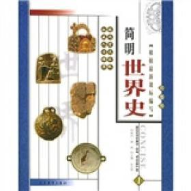 简明世界史(彩图版)(共4册)