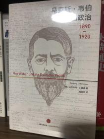 马克斯·韦伯与德国政治:1890—1920