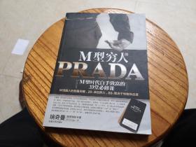 M型穷人的PRADA:M型时代白手致富的33堂必修课